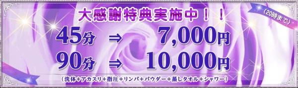 ☆☆☆本日の限定、深夜割り1000円OFFします。☆☆☆