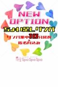 Spa Spa Spa ~スパ スパ スパ~