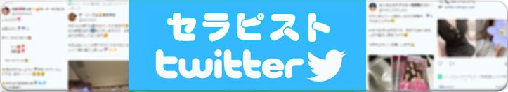 セラピストTwitter